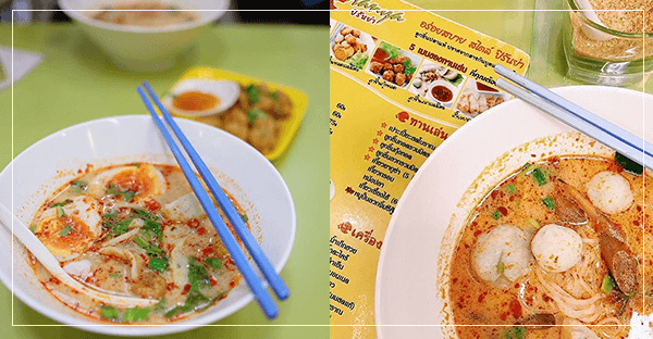 泰國必吃魚丸麵店